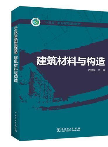 """""""十三五""""职业教育规划教材 建筑材料与构造"""