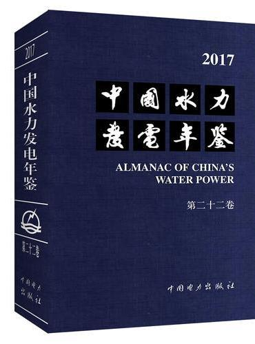 中国水力发电年鉴 第二十二卷