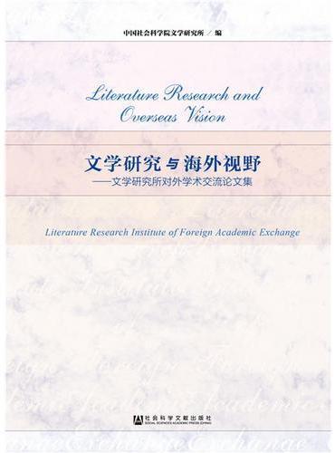 文学研究与海外视野:文学研究所对外学术交流论文集