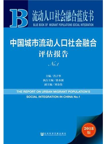流动人口社会融合蓝皮书:中国城市流动人口社会融合评估报告No.1