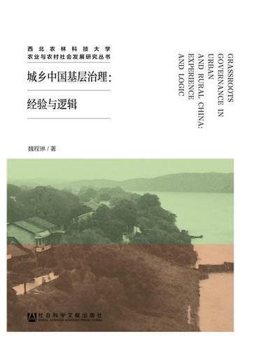 城乡中国基层治理:经验与逻辑