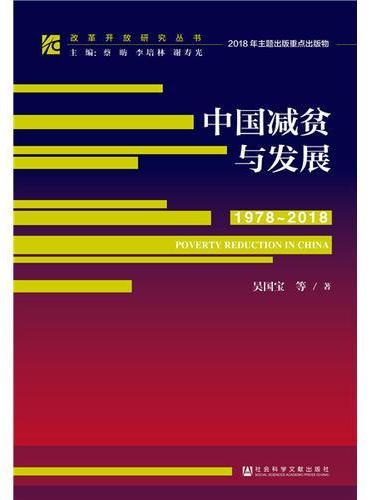 改革开放研究丛书:中国减贫与发展(1978-2018)