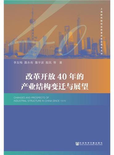 改革开放40年的产业结构变迁与展望