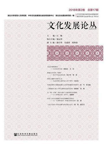 文化发展论丛2018年第2卷