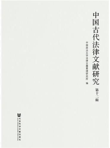 中国古代法律文献研究 第十二辑