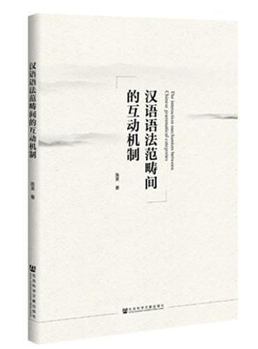汉语语法范畴间的互动机制