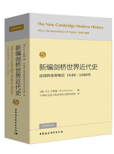新编剑桥世界近代史第5卷-(法国的优势地位:1648-1688)