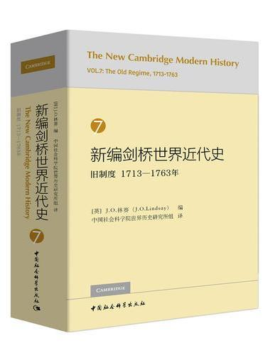 新编剑桥世界近代史第七卷-(旧制度:1713-1763年)