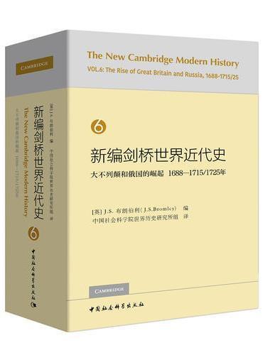 新编剑桥世界近代史第6卷-(大不列颠和俄国的崛起:1688-1725年)
