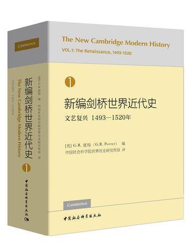 新编剑桥世界近代史第1卷-(文艺复兴:1493-1520)