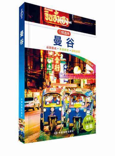 孤独星球Lonely Planet口袋指南系列-曼谷(口袋版)
