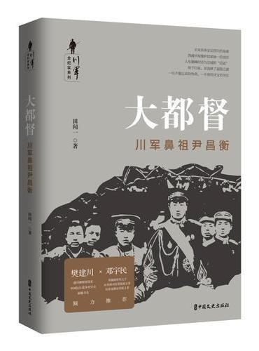大都督:川军鼻祖尹昌衡