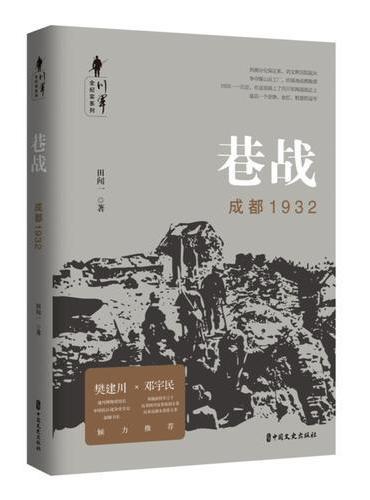 巷战:成都1932