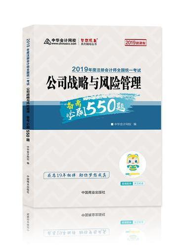 2019年注册会计师职称注会 公司战略与风险管理 辅导书必刷550题备考学习过关中华会计网校\梦想成真