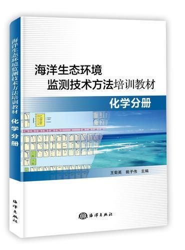 海洋生态环境监测技术方法培训教材--化学分册