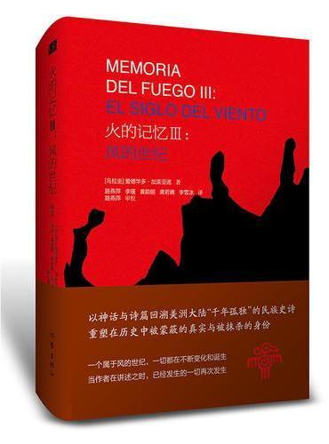 火的记忆3