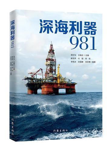 深海利器981