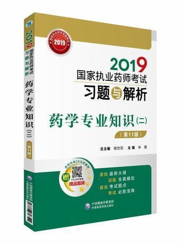 2019国家执业药师考试习题与解析 药学专业知识(二)(第十一版)