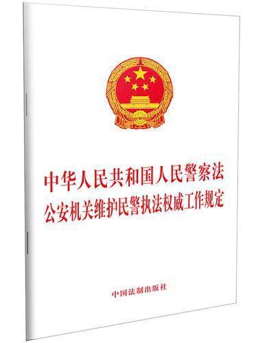 中华人民共和国人民警察法 公安机关维护民警执法权威工作规定