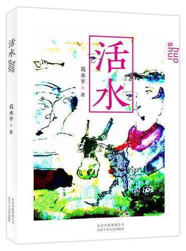 活水(第四届鲁迅文学奖得主葛水平长篇力作)