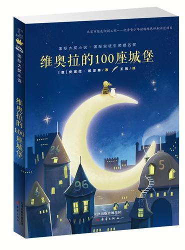 国际大奖小说——维奥拉的100座城堡