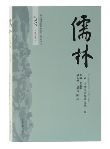 儒林(第七辑)