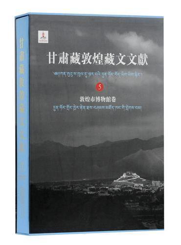 甘肃藏敦煌藏文文献(5)敦煌市博物馆卷