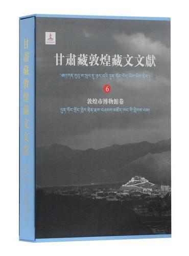 甘肃藏敦煌藏文文献(6)敦煌市博物馆卷