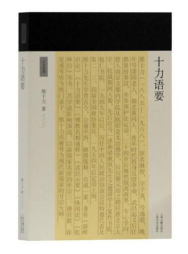 十力语要(十力丛书)
