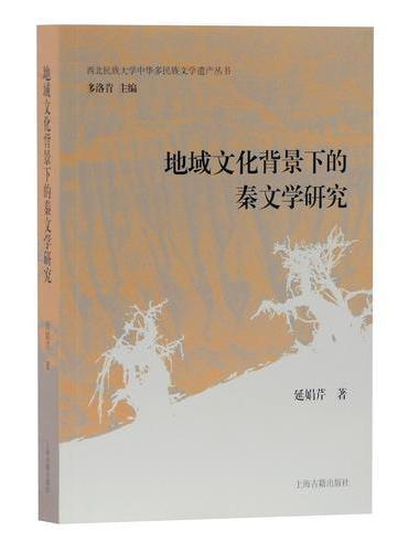 地域文化背景下的秦文学研究