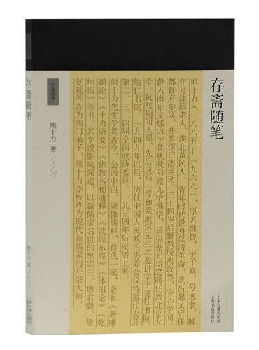 存斋随笔(十力丛书)