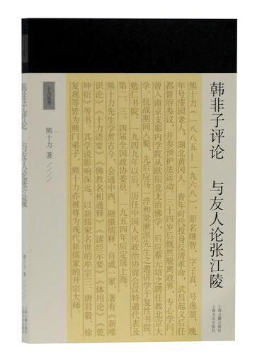 韩非子评论 与友人论张江陵(十力丛书)
