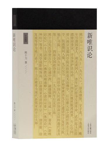 新唯识论(十力丛书)