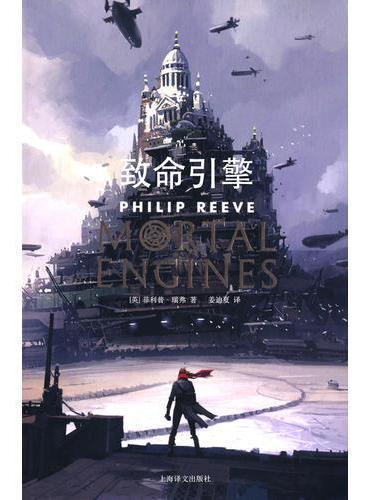 致命引擎(电影《掠食都市》原版小说,彼得·杰克逊监制雨果·维文主演;蒸汽朋克+《哈尔的移动城堡》+《疯狂的麦克斯》)