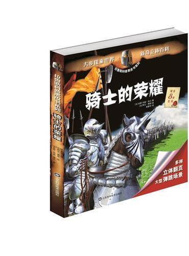 拉鲁斯科普黑皮书系列——骑士的荣耀
