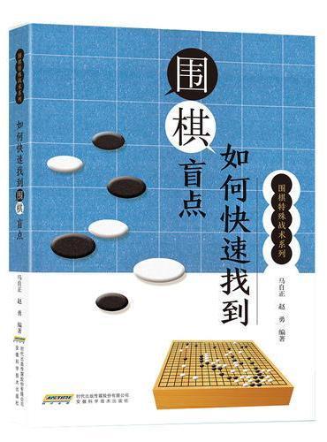 围棋特殊战术系列--如何快速找到围棋盲点