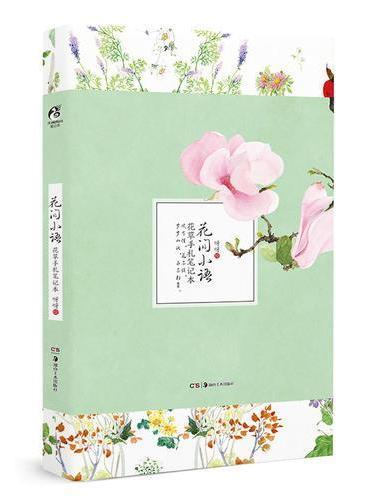 花间小语:花草手札笔记本