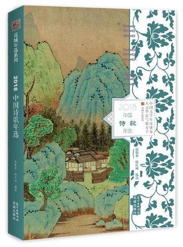 2018中国诗歌年选