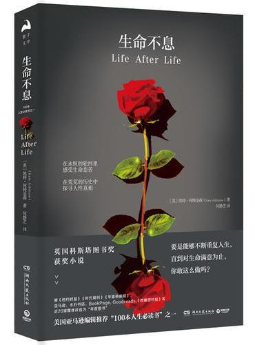 生命不息(新版)