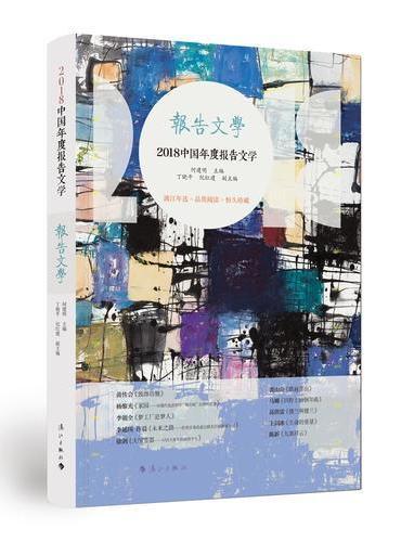 2018中国年度报告文学