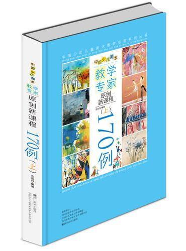 中国少儿美术 教学专家原创新课程(上)