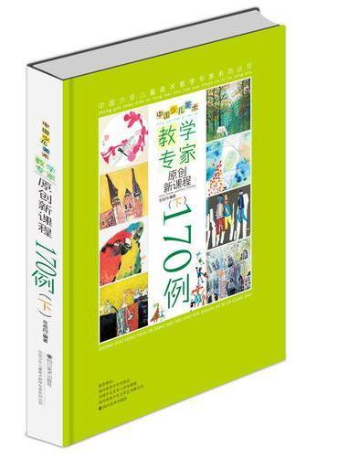中国少儿美术 教学专家原创新课程(下)