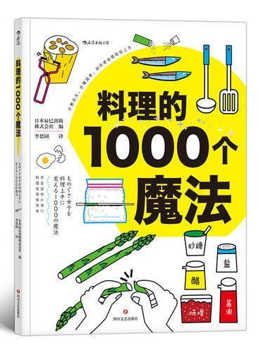 料理的1000个魔法