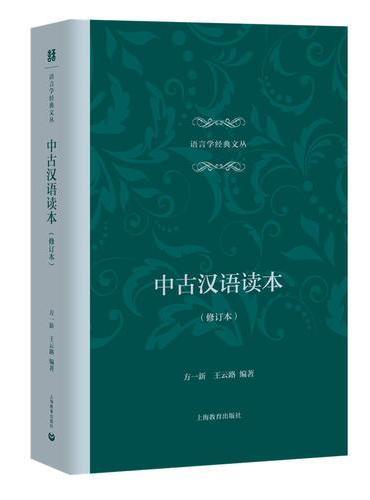 中古汉语读本(修订本)(语言学经典文丛)