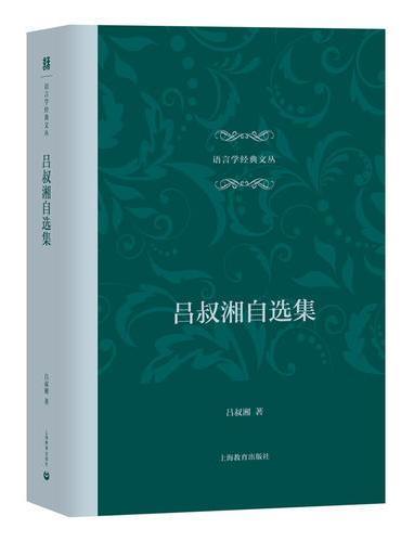 吕叔湘自选集(语言学经典文丛)
