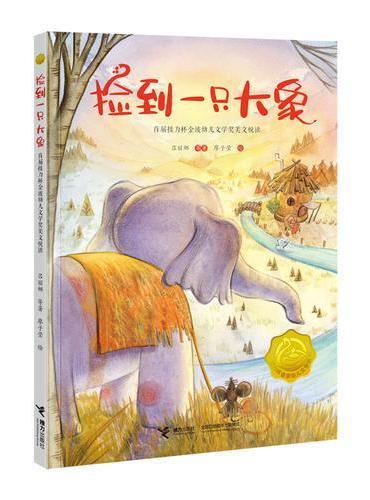 捡到一只大象