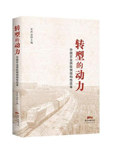 转型的动力---中国农业供给侧结构性改革