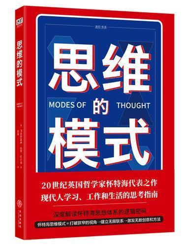 思维的模式(20世纪伟大的思想家怀特海代表之作,现代人学习、工作和生活的思考指南)