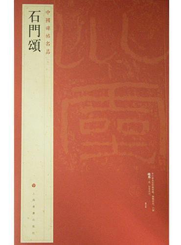 中国碑帖名品·石门颂