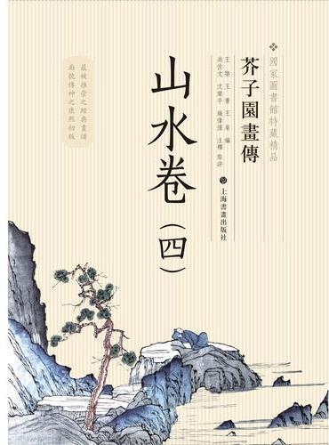 国家图书馆善本特藏精品·芥子园画传.山水谱之四